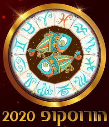 הורוסקופ שנתי 2020 מזל דגים