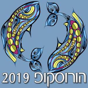 הורוסקופ שנתי 2019 מזל דגים